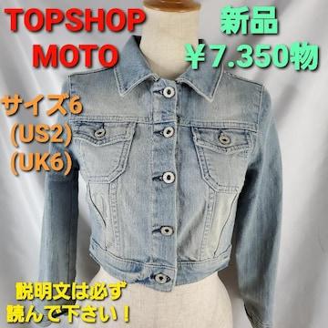 ★¥7.350物★TOPSHOP MOTO★八分袖デニムショートジャケット★