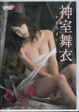 新品DVD■神室舞衣 惑女 Madonna マドンナ ホステス アイドル