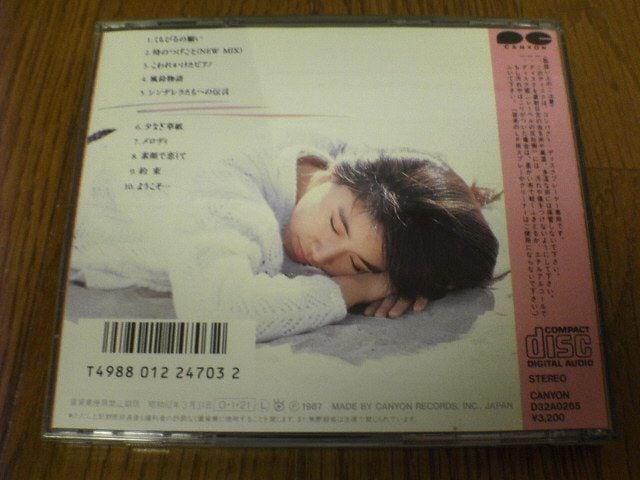 高井麻巳子CD いとぐち 廃盤 < タレントグッズの