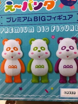 AAA  え〜パンダ BIGフィギュア 緑 浦田直也