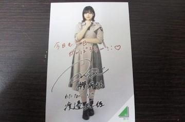 欅坂46 ローソンくじ スピードくじ 渡邊理佐 フォトカード ローソン 制服