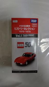 トミカ50周年ヒストリーセレクションVol.1トヨタ2000GT