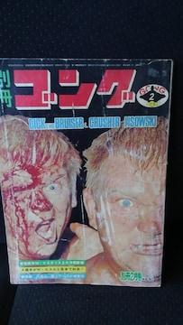 別冊ゴング 1976年2月号 ディック・ザ・ブルーザー 貴重