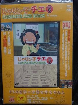 じゃりン子チエ コンプリートDVDBOOK vol.6