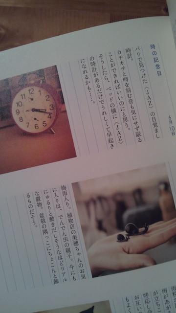 *365日雑貨暦・ナカムラユキ・used・美品* < 本/雑誌の