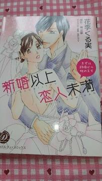 TL☆新婚以上 恋人未満~まずは結婚から始めます~/花李くる実