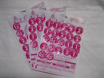 【即決】 ヤマザキ春のパンまつり応募シール28点×3枚(3皿分)