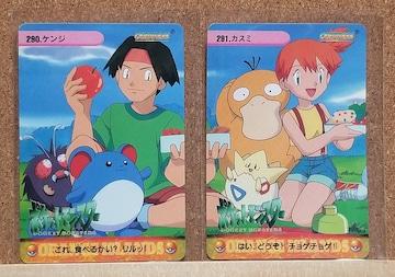 ポケットモンスター/ポケモン/アニメコレクション/カードダス/