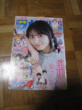 ■乃木坂46 遠藤さくらのグラビア 週刊少年少年マガジン◆古本