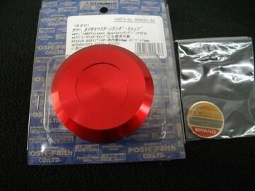 (93) RG250 GSX250E GSX400 インパルス 別体 マスター シリンダー キャップ 赤