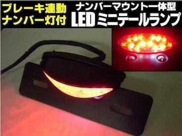 ブレーキ連動!LEDミニテールランプ/マウント一体型/12Vバイク用