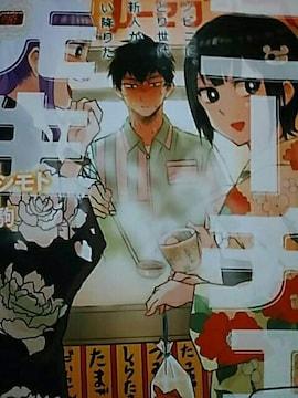 【送料無料】ニーチェ先生 11巻セット《実写ドラマ漫画》