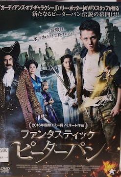 中古DVDファンタスティック・ピーターパン