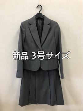 新品☆3号プチサイズ多機能スカートスーツ グレー☆d202
