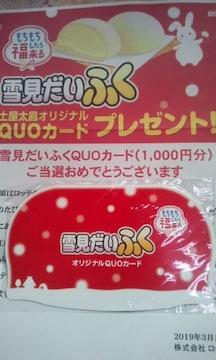 ロッテ雪見だいふく土屋太鳳オリジナルQUOカード(1000円分)当選品*送込