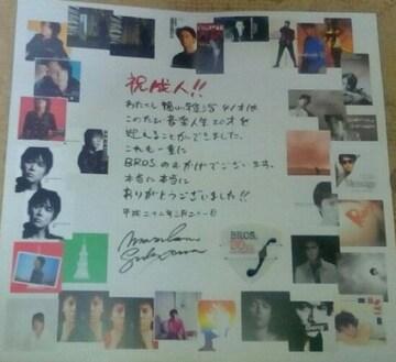 福山雅治 FC20th記念カードとピック付き