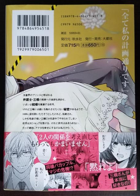 DAITO COMICS TL新刊☆絶倫弁護士の夜の顔�X*真黒皇子 < アニメ/コミック/キャラクターの
