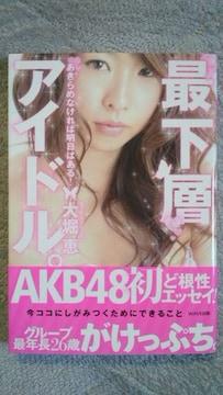 〓大堀恵「最下層アイドル」直筆サイン本〓