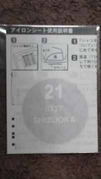 未開封美品関ジャニ∞47コン公式アイロンシート[No.21・静岡]必見オマケ