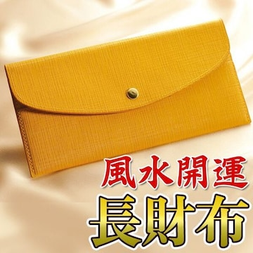 【開運祈願】風水財布 カード収納 縁起物 幸運の黄色サイフ