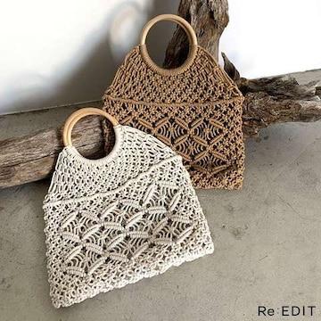 新品 ReEDIT リエディ ウッドハンドル マクラメ編みバッグ 白 ホワイト