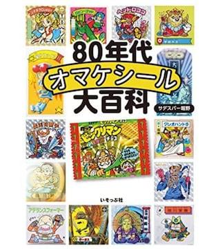 80年代オマケシール大百科 ビックリマン ガムラツイスト シール