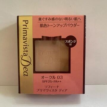 切手可 プリマヴィスタ ディア 肌色トーンアップパウダー