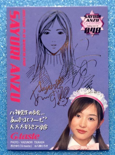 実写 G-taste カード 7枚 セット 小池栄子 杏さゆり 他 トレカ < タレントグッズの