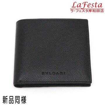 ◆本物新品同様◆ブルガリ【人気】2つ折り財布(黒:レザー/箱