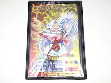 ☆ニッスイ ビックリマン2000 「限定スペシャルカード」懸賞品 スーパーゼウスA