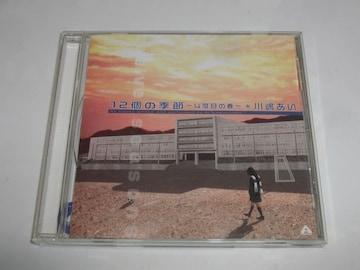 川嶋あい/12個の季節 ~4度目の春~ twelve seasons [Maxi]