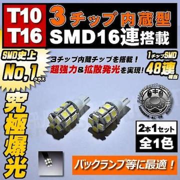 LED T10 T16 3チップSMD 16連 ウェッジ球■ホワイト 白■エムトラ