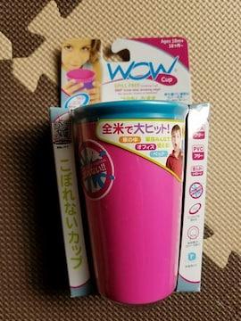 wow Cupわぉカップ 飲み物がこぼれないコップ