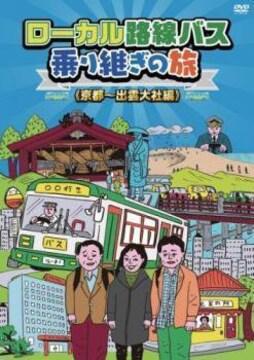 ローカル路線バス乗り継ぎの旅/京都〜出雲大社編 送料無料