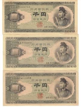 紙幣 千円 3枚 日本銀行券 聖徳太子