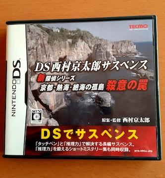 DS ソフト 西村京太郎 サスペンス DSカセット 新探偵シリーズ DS