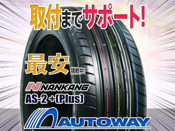 ナンカン AS-2 +(Plus) 205/45R17インチ 2本