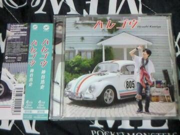 CD 神谷浩史 4thミニアルバム ハレゴウ 通常盤