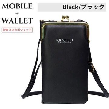 ♪M ちょっとしたお買い物に 財布スマホショルダー BK