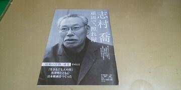 ★昭和の怪物研究・俳優.志村喬★グラビア雑誌・切抜き・8P。