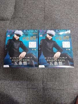 新品未開封☆呪術廻戦ヌードルストッパー2個セット☆五條悟