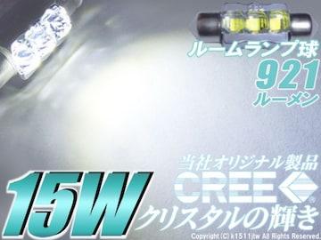1球)ΩCREE 15Wハイパワークリスタル ルームランプ921ルーメン S8.5(T10×36mm)
