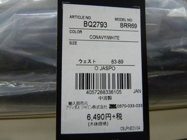 O 紺)アディダス ロングパンツ BRR69 裏地メッシュ ロング 裾ファスナー < レジャー/スポーツの