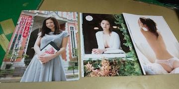 ★慶應大学・街山みほ★グラビア雑誌・切抜き・12P。