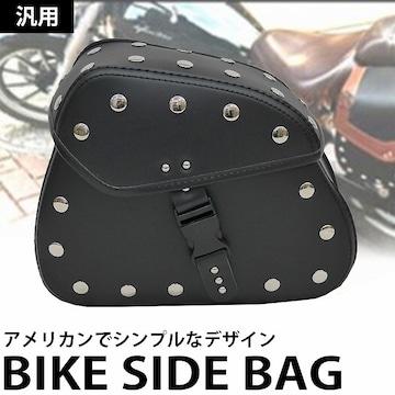 バイクサイドバッグ 左右2個セット サドルバッグ HG-06