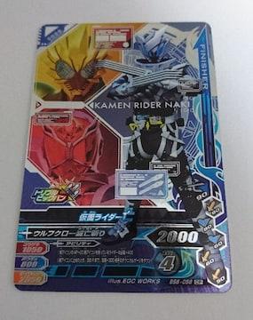 ガンバライジング★BS6弾【CP】亡