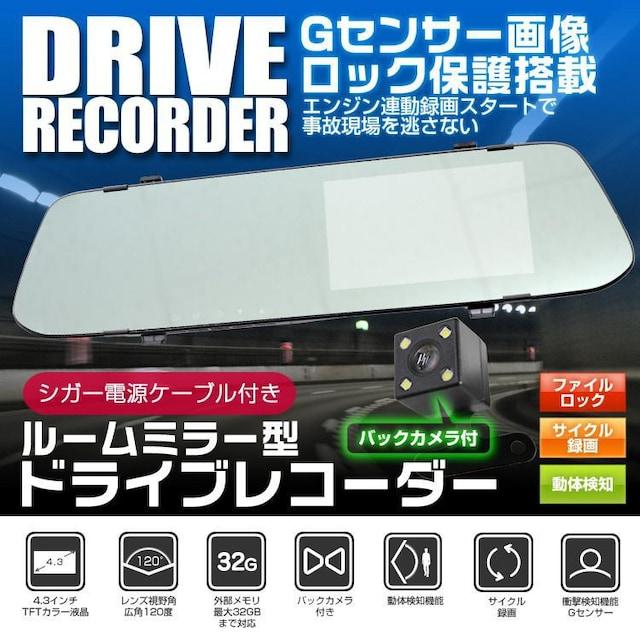 ドライブレコーダー 一体型 前後車載カメラ・バックカメラ付/wei < 自動車/バイク