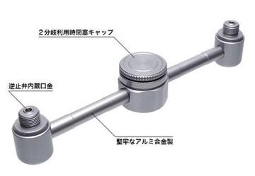 ¢M OD缶 ガス3分岐アダプター ねじ込み式