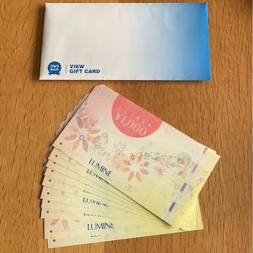 ルミネ商品券 LUMINE 10,000円分