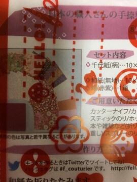 フェリシモ☆切り紙も楽しめる箱入り千代紙2☆新品未開封